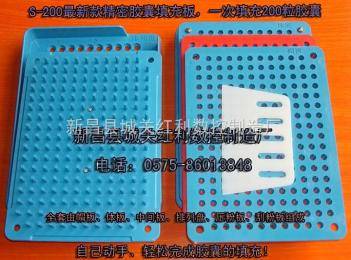 zui新款0號專用200孔膠囊填充板送壓粉板