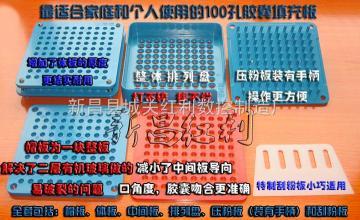 zui新款100孔精密膠囊灌粉板配壓粉板