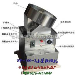 SP100-2數粒包裝機
