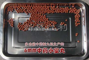 小蜜丸中藥制丸機|小蜜丸機|多功能制丸機