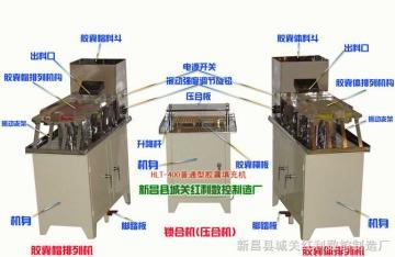 HLT-400经济型胶囊充填机、胶囊灌装机、胶囊填充机、胶囊机