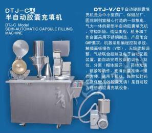 DTJ-V/C半自动胶囊充填机 胶囊填充机 胶囊机