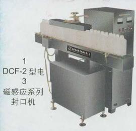 DCF電磁感應鋁膜封口機