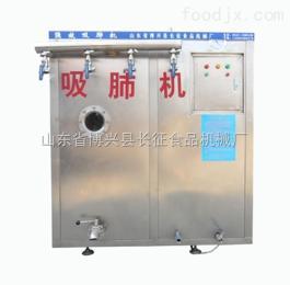 雞肺處理機