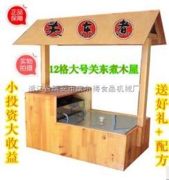 關東煮連帶木屋(水煮鍋)