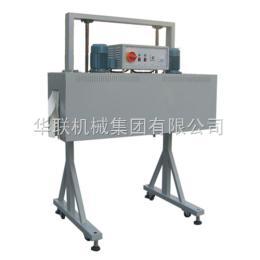 BS-1230X热收缩包装机-【华联机械集团】