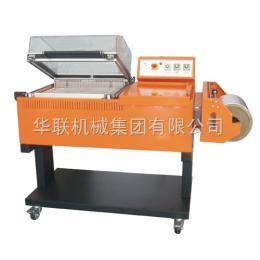 BSF-4030二合一热收缩包装机-【华联机械集团】