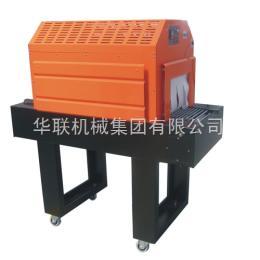 BS-3020A热收缩包装机-【华联机械集团】