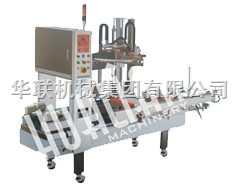 CXJ-4530A纸箱自动成型机-【华联机械集团】