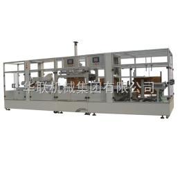 CZF自动纸箱成形装箱封箱生产线-【华联机械集团】