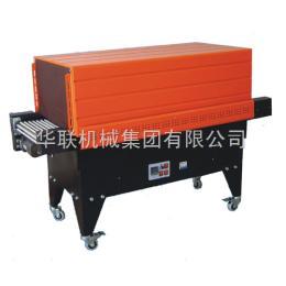 BS-4525A热收缩包装机-【华联机械集团】