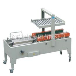 DZF-5050半自动折底封箱机-【华联机械集团】