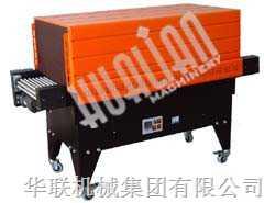 BS-4535LA热收缩包装机-【华联机械集团】