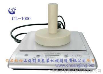 CL-1000電磁感應式封口機