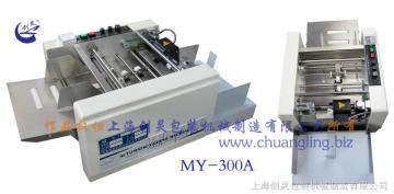 MY-300A自动打码机