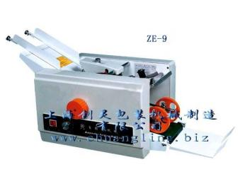 ZE-9B自動折紙機