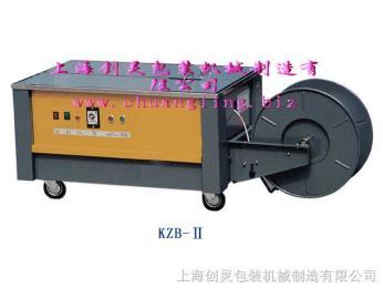 KZB-II半自動捆扎機