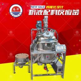 广州南洋自动称重粉液配料不锈钢反应釜厂家