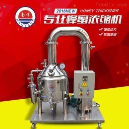 供应班产1吨蜂蜜加工浓缩机