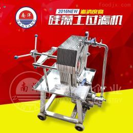 廣州板框過濾器不銹鋼液體精濾設備