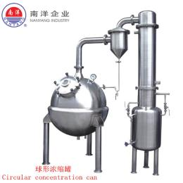 减压浓缩锅 蒸馏回收设备