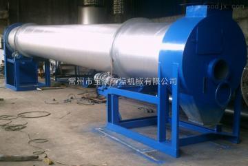 HZG系列回转滚筒干燥机设备