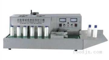 GLF-1300自動連續感應封口機