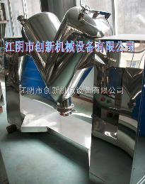 V-200/300/500/1000食品添加剂V型混合机