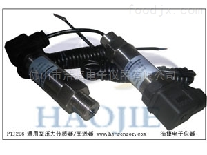PTJ206恒压供水系统传感器,佛山PTJ水压力变送器