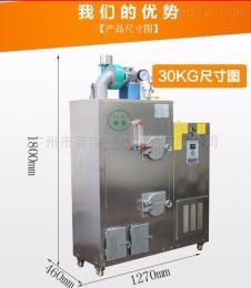 30kg节能环保生物颗粒蒸汽锅炉不锈钢蒸汽发生器