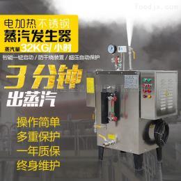 24kw旭恩节能环保电加热蒸汽发生器工业蒸汽锅炉