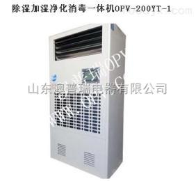 OPV-200YT高品質澳普瑞除濕加濕凈化消毒一體機