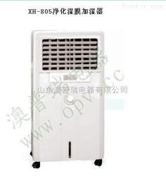 XH-805山东食品用湿膜加湿器 XH-805 防霉 防菌