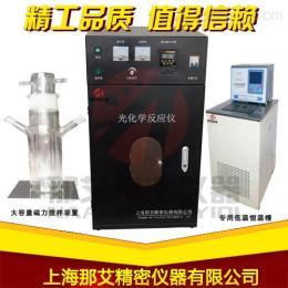 NAI-GHY-DRLKW西安光化學反應儀,光催化實驗裝置價格