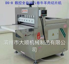 DS-8大型牛羊肉切片机——肥牛刨片机
