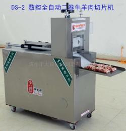 DS-2直切式数控全自动二卷牛羊肉切片机