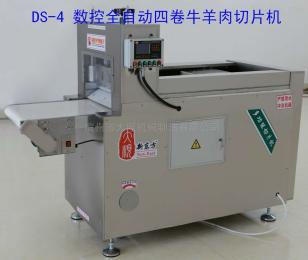 DS-4滨州大顺新东方数控全自动四卷牛羊肉切片机