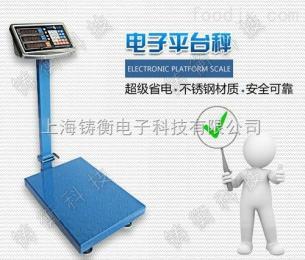 直显计重电子台秤,30kg高精度计重台秤