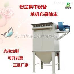 TB-DMC-64袋DMC除尘器