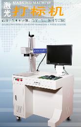 HSMFP-20W高速光纖激光打標機HSMFP-20W