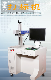 HSMFP-20W高速光纤激光打标机HSMFP-20W