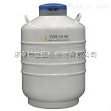 YDS-50B-12530多年的金凤液氮罐,销量L先
