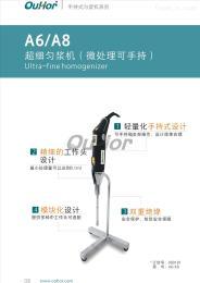 A6A6/A8超细匀浆机(乳化机(微处理可手持)
