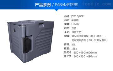 HP-87廣州滾塑保溫箱生產廠家價格低