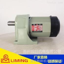 SH13-90-07LIMING利明牌臥式小型齒輪減速電機
