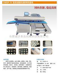 CWGP-Ⅳ面包排盘机