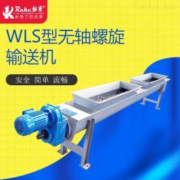 WLS260管式无轴螺旋输送机