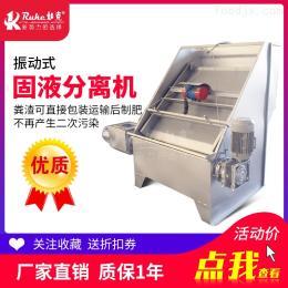 RK--20振动式固液分离机