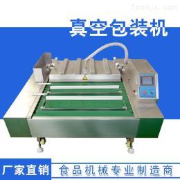 DZ-1000玉米真空包装机