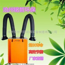 移动式单臂焊烟净化器废气处理设备